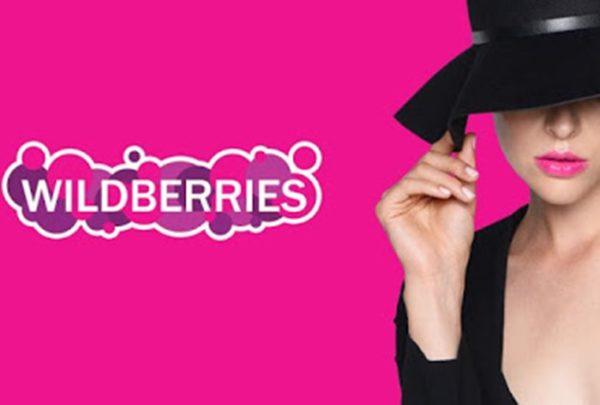популярный бренд wildberries наращивает востребованность