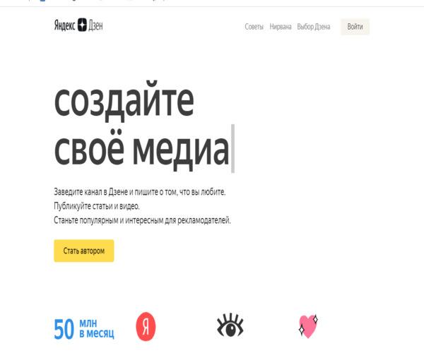 Регистрация в Яндекс. Дзен