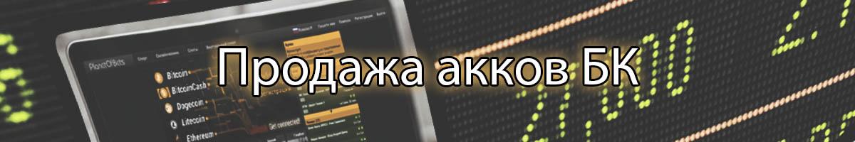 продать аккаунт букмекерской конторы