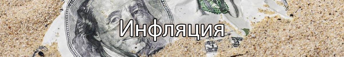 инфляция, что это такое