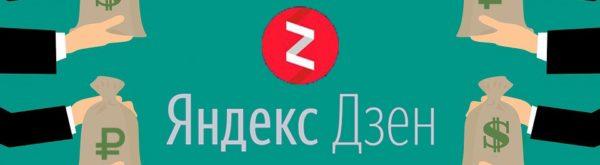 зарабатывать на Яндекс.Дзен можно стабильно и много