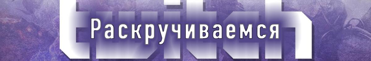 Twitch раскрутка