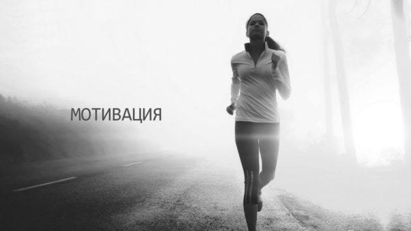 когда есть мотивация, можно добиться успеха всем