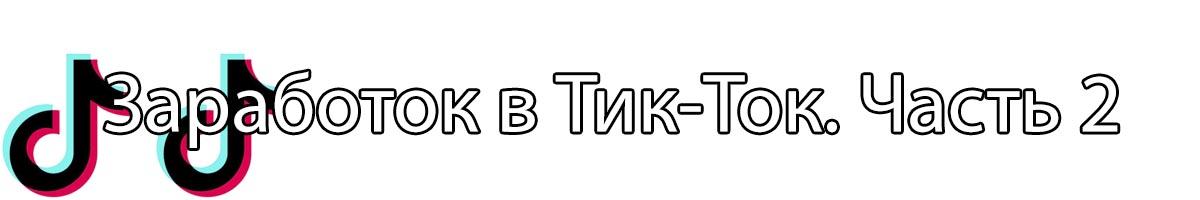 тик-ток часть 2