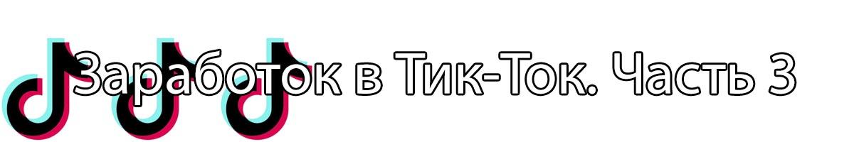 тик-ток часть 3