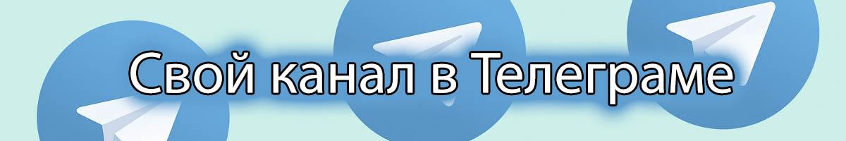 создать свой канал в телеграм