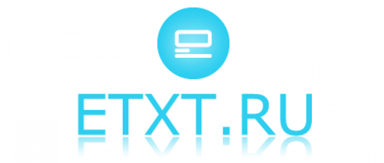 биржа текстов etxt